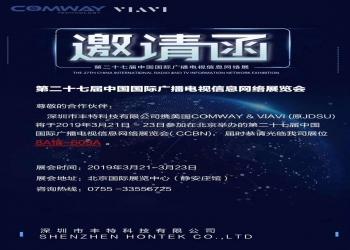 COMWAY光纤熔接机&VIAVI OTDR与您相约第27届中国国际广播电视信息网络展览会