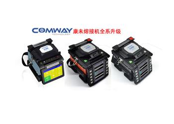 COMWAY(康未)熔接机全系升级!