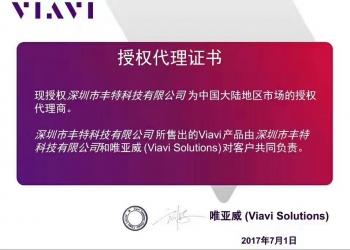 我司正式签约成为美国VIAVI(原JDSU)中国大陆区授权代理商